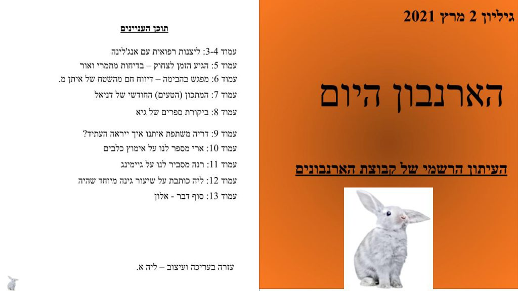 ארנבון היום מרץ 2021 עמוד 1.pptx