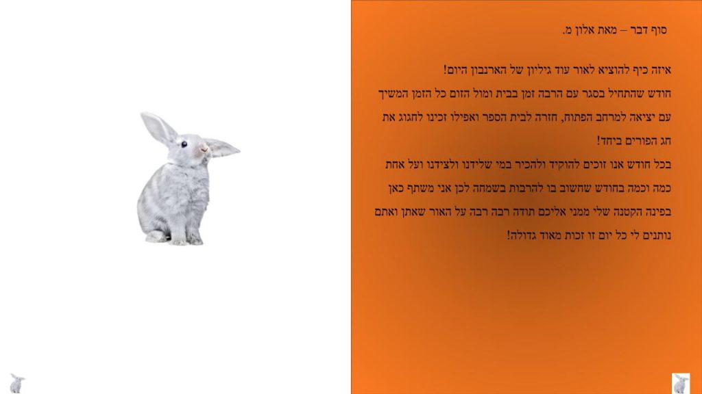 ארנבון היום מרץ 2021 עמוד 7